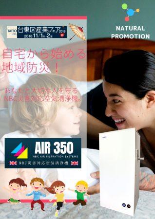 NBC Air Filtration CBRN Air Filtration